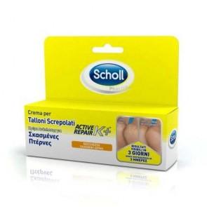 Scholl Active Repair K+ Κρέμα Για Σκασμένες Πτέρνες