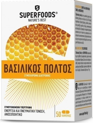 Superfoods Βασιλικός Πολτός by Superfoods