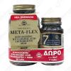 Solgar Meta-Flex Glucosamine Hyaluronic Acid Chondroitin MSM & Δώρο No.7 Joint Support